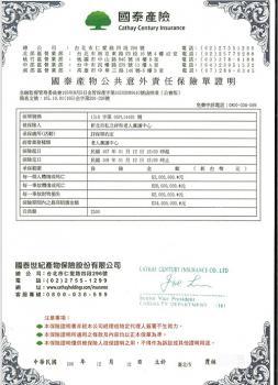責任保險 國泰產物公共意外責任保險單